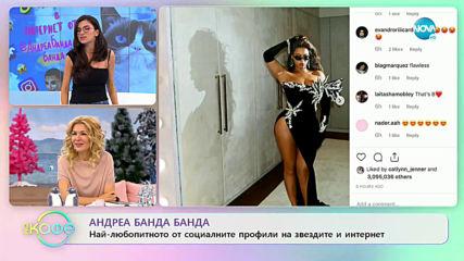 """Андреа Банда-Банда представя горещите новини от социалните мрежи - """"На кафе"""" (16.05.2019)"""