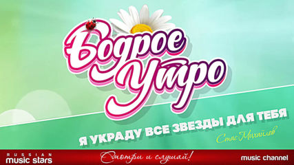 Стас Михайлов - Я Украду Все Звезды Для Тебя!