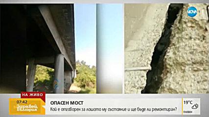 Опасен ли е мостът, разцепен на две?
