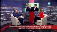 Има ли сделка между Цветан Василев и Ахмед Доган? - Часът на Милен Цветков (08.09.2014)