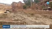 Огромни наводнения в Йордания взеха 7 жертви