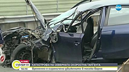 Камион и две коли катастрофираха на Северната скоростна тангента