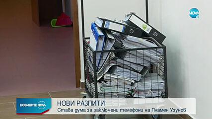 Пламен Узунов - отново на разпит