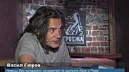 Васо Гюров: Винаги ще има хора, които променят света