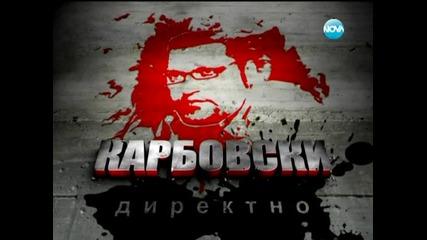 Карбовски директно 01.12.2012г. гост Луиза Григорова