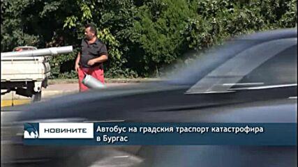 Автобус на градския траспорт катастрофира в Бургас