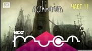 NEXTTV 017: Machinarium (Част 11) Николай от Сарафово