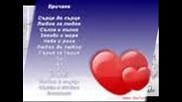 обичам те...