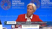 Кристалина Георгиева е сред кандидатите за директор на МВФ