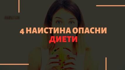 4 наистина опасни диети