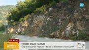 СЛЕД СРУТИЩЕТО: Каква е ситуацията по пътя Пловдив-Смолян