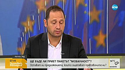 """Евродепутат: Все още имаме инструменти, по които да влияем на крайното решение за пакета """"Мобилност"""""""