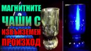 Магнитните чаши с извънземен произход!