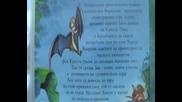 Българското Vhs издание на Фърнгъли Последната екваториална гора (1992) Мейстар 1999