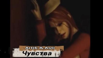 Artik Asti - Чувства (бг превод)