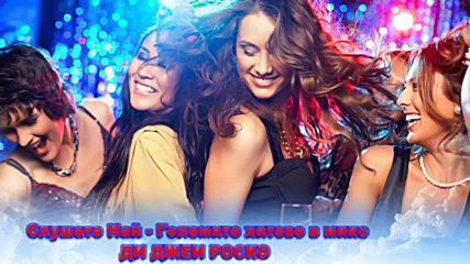 Dj Rosko Pres - Greece Classics Mix Dj Rosko Mix 2007