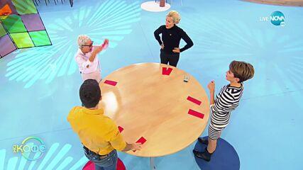 """Гала и панелистите играят забавни игри - """"На кафе"""" (15.10.2021)"""
