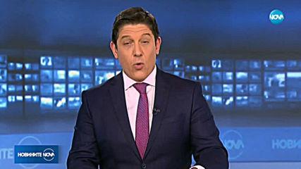 Новините на NOVA (19.08.2019 - 9.00 ч.)