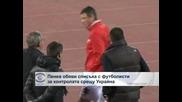 Пенев обяви списъка с футболисти за контролата срещу Украйна