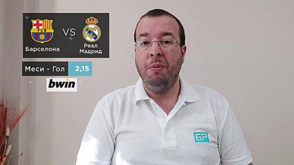 Барселона - Реал Мадрид ПРОГНОЗА от Ла Лига на Стефан Ралчев - Футболни прогнози 24.10.2020.
