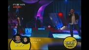 Пей С Мен - Наско И Ива Николова - Спасение