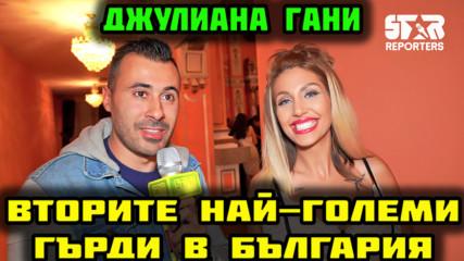 Джулиана Гани вече не е с най-големите гърди в България