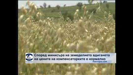 Според министъра на земеделието вдигането на цените на компенсаторките е нормално