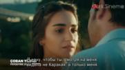 Венера Пастушья звезда 17 анонс 1 рус суб Coban Yildizi Финал сезона