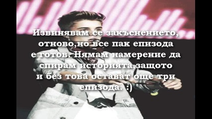 Bieber's Secret Angel™ - Пак я оплескахме.. Епизод 18
