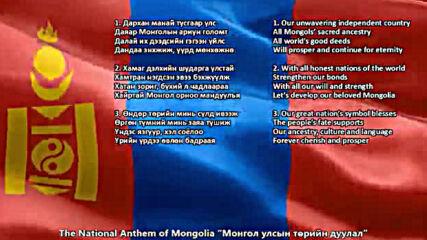 Монгол Улсын Төрийн Дуулал ( Төгөлдөр Хуурын Хувилбар)