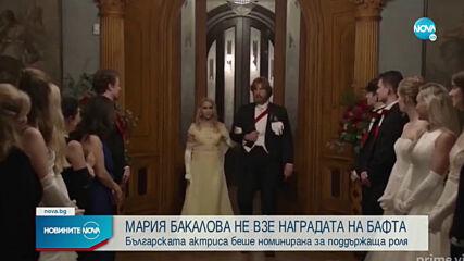 Мария Бакалова не успя да се пребори за статуетка от БАФТА