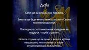 Годишен хороскоп на Лоренцо за 2014 г. (1-ва част)