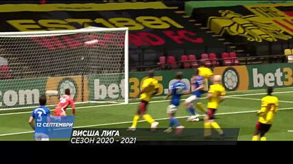 Висша лига – сезон 2020/2021 от 12 септември по DIEMA SPORT 2