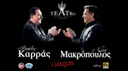 Vasilis Karras - Nikos Makropoulos [full live audio]