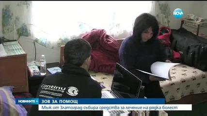 Мъж от Златоград събира средства за лечение на рядка болест