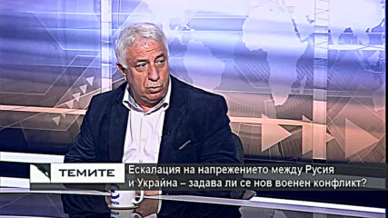 Украйна и Русия пред нова ескалация на военния кофликт