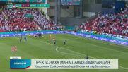Ужасяващи сцени на мача Дания - Финландия