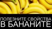 Полезни вещества в бананите