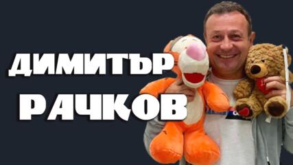 Димитър Рачков - господарят на смеха