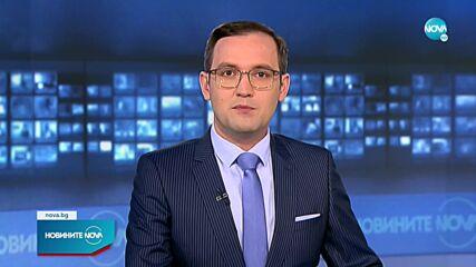 Новините на NOVA (20.10.2021 - 7.00)