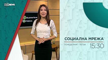 """В """"Социална мрежа"""" на 18 октомври от 15:20 ч. ще видите"""