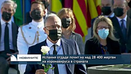 Испания отдаде почит на над 28 400 жертви на коронавируса в страната Type a message
