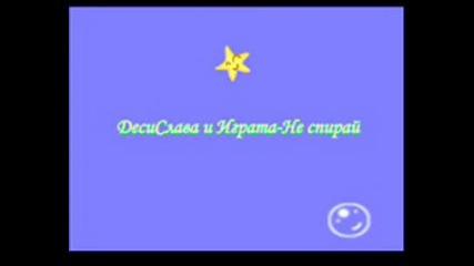 Десислава и Играта - Не спирай
