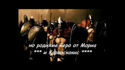 Родино моя - Нотис Сфакианакис (превод)
