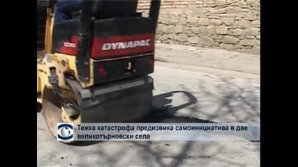 В две великотърновски села започнаха сами да ремонтират пътя си