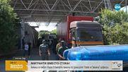 Мигранти се качват тайно в български камиони по границите
