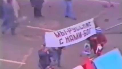 600 секунд. Въстанието в Москва през Октомври 1993