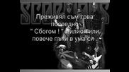 Scorpions Your Last Song Превод