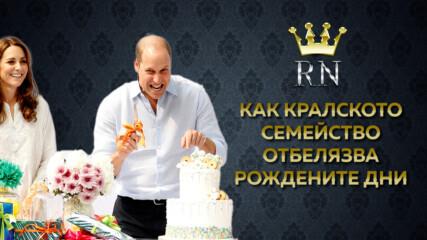 Как кралското семейство отбелязва рождените дни