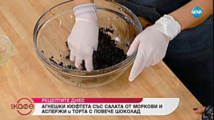 Рецептата днес: Агнешки кюфтета със салата от моркови и аспержи и торта с повече шоколад - На кафе